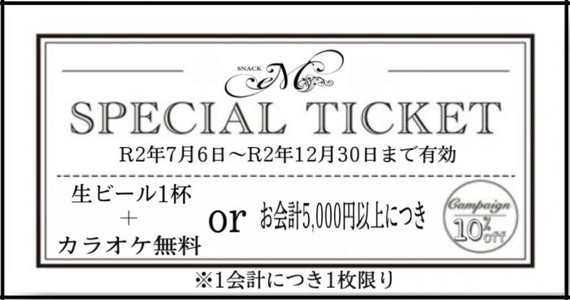 4周年イベントチケット