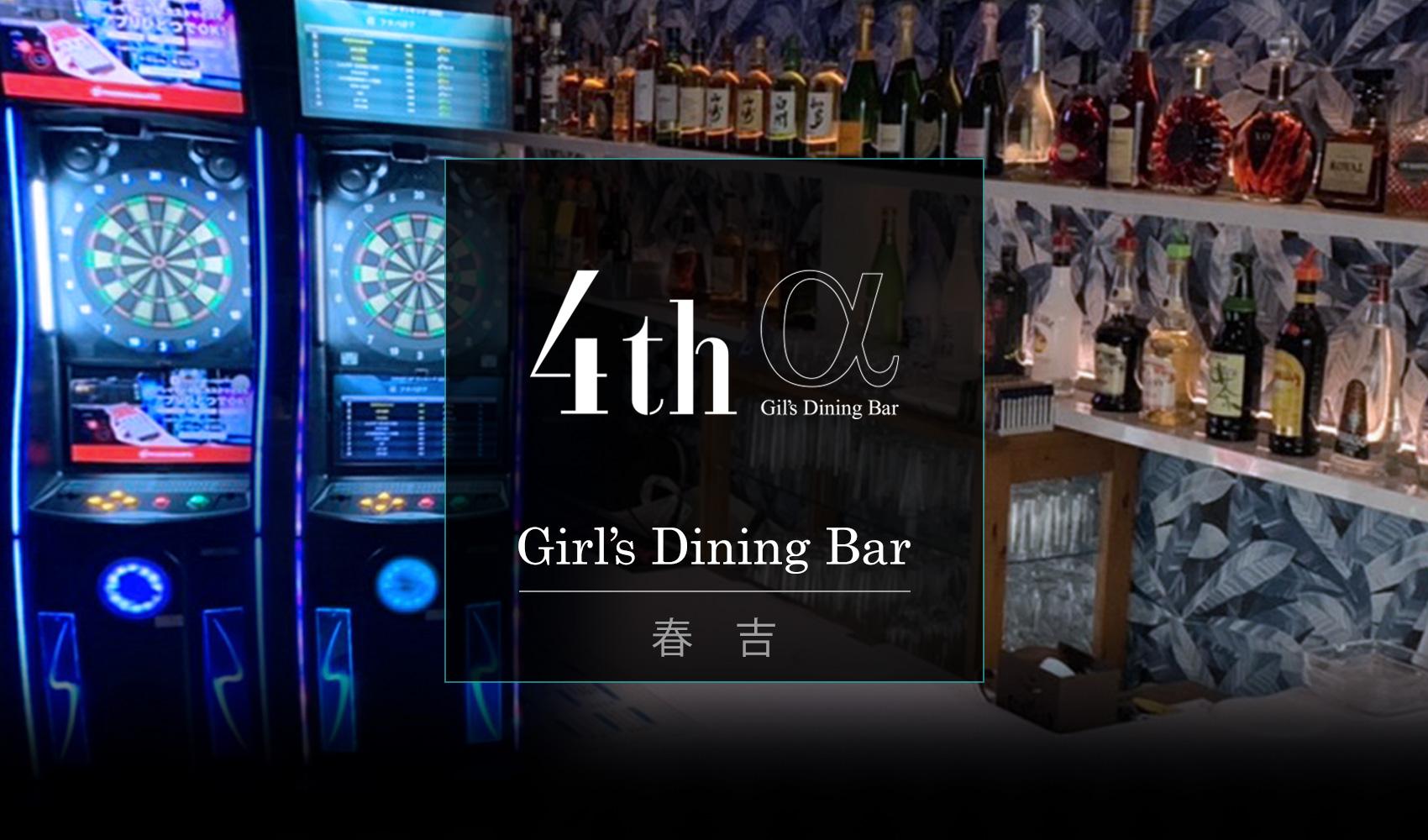 福岡市中央区春吉のGirl's Dining Bar 4th alpha(ガールズダイニングバー・フォースアルファ)