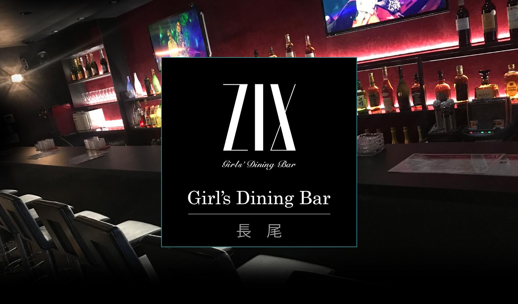 [福岡市城南区長尾] Girl's Dining Bar Z/X(ガールズダイニングバー・ゼクス)
