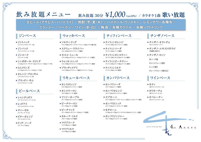 飲み放題30分1000円(tax10%)カラオケ1曲200円生ビール(スーパードライ)/ハイボール/焼酎/ウィスキー/ブランデー/バーボン/ワイン/カクテル(50種類以上)/各種ソフトドリンク