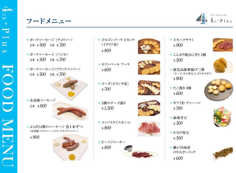 ハム・チーズ・サラミ・ナッツ・おつまみメニュー