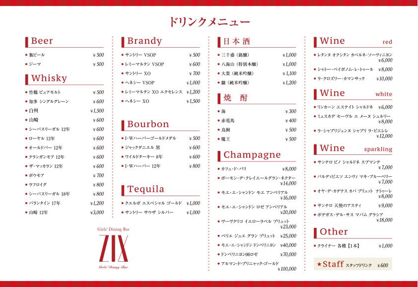 ドリンクメニュー:ビール・ウィスキー・ブランデー・バーボン・テキーラ・日本酒・焼酎・シャンパン・ワイン
