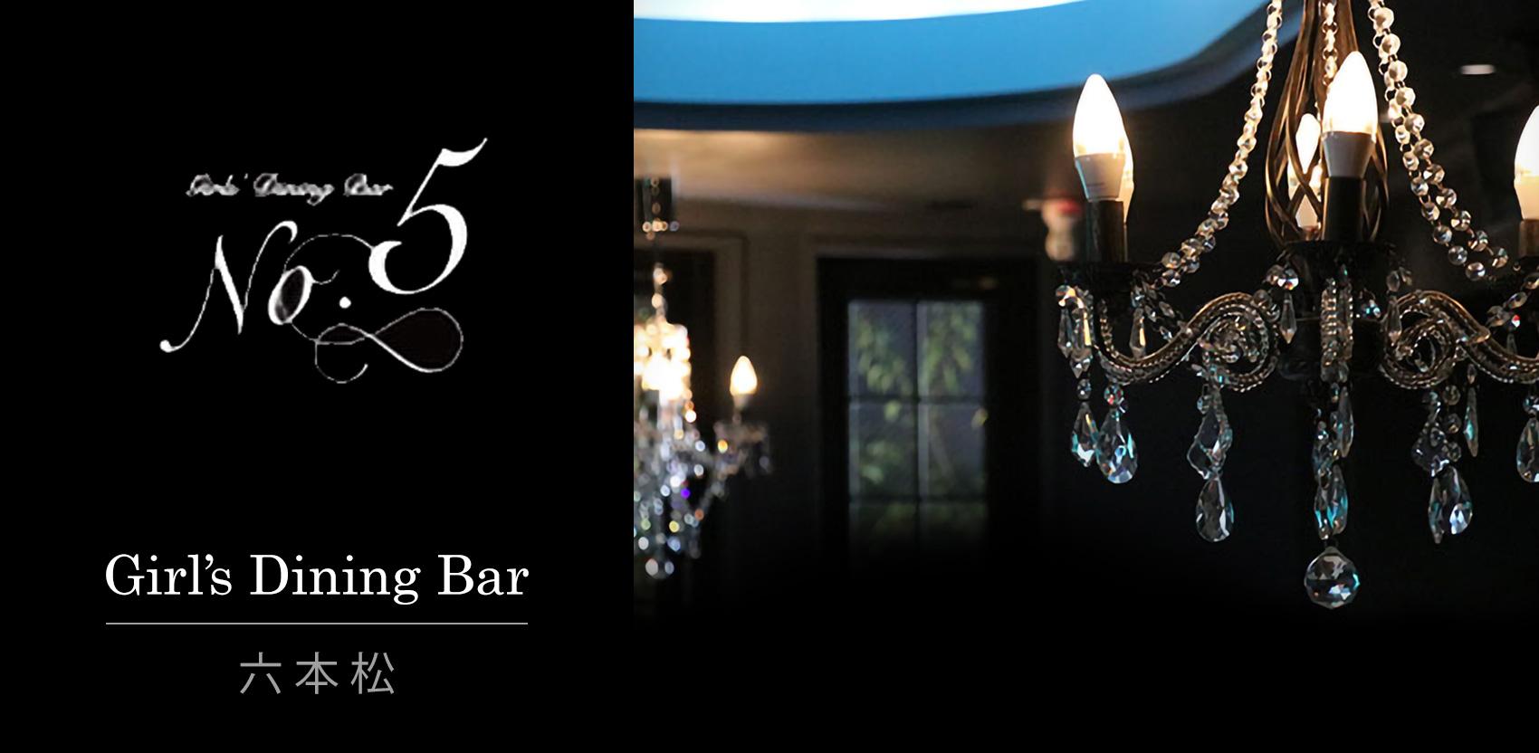 [六本松] Girl's Dining Bar No.5 (ガールズダイニングバー・ナンバーファイブ)