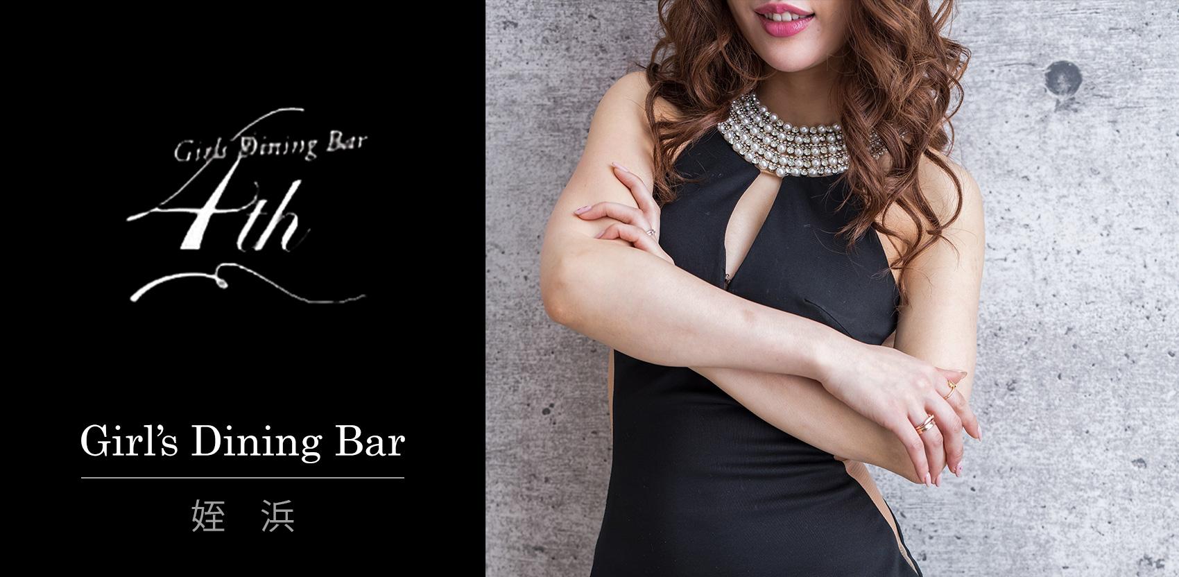 [姪浜] Girl's Dining Bar 4th (ガールズダイニングバー・フォース)