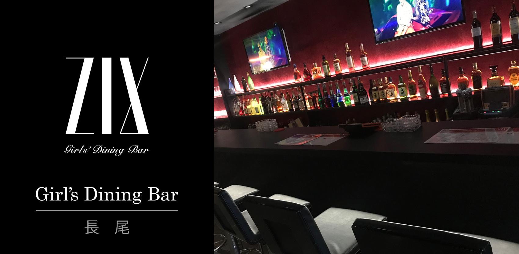 [長尾] Girl's Dining Bar Z/X (ガールズダイニングバー・ゼクス)
