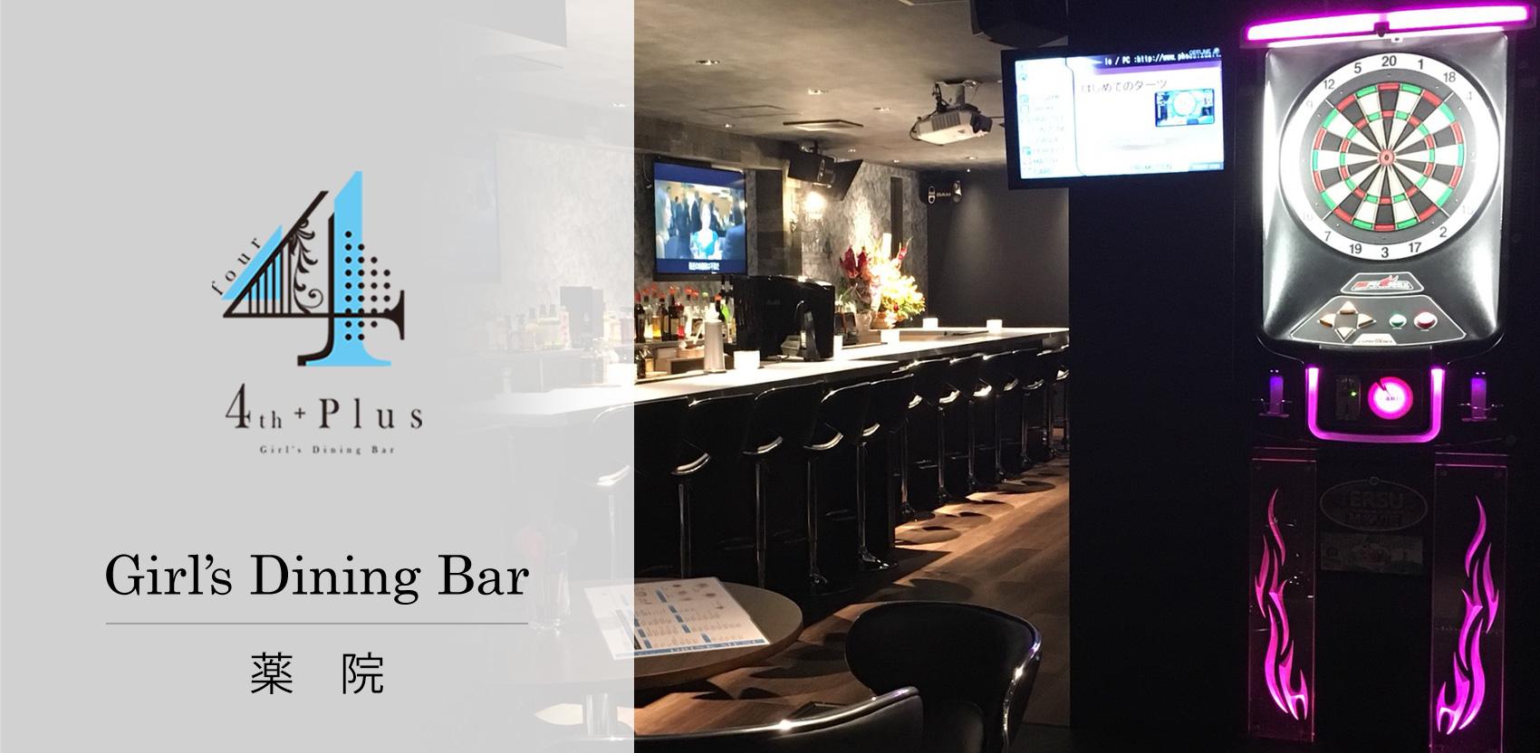 [薬院] Girl's Dining Bar Plus (ガールズダイニングバー・フォープラス)