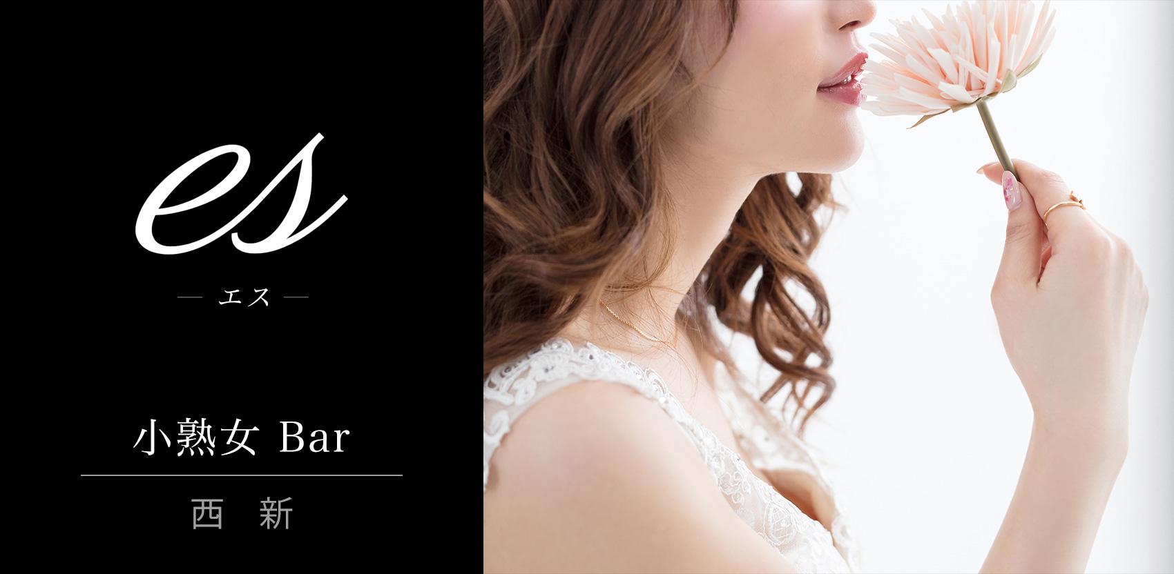 [西新] 小熟女Bar es (エス)