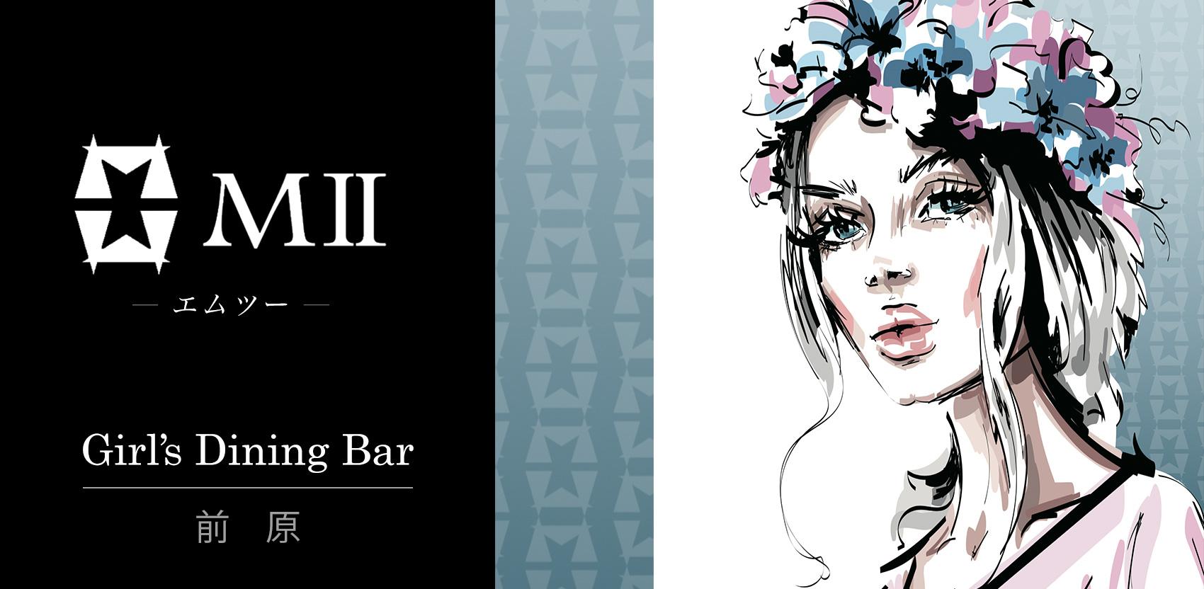[前原] Girl's Dining Bar MII (ガールズダイニングバー・エムツー)