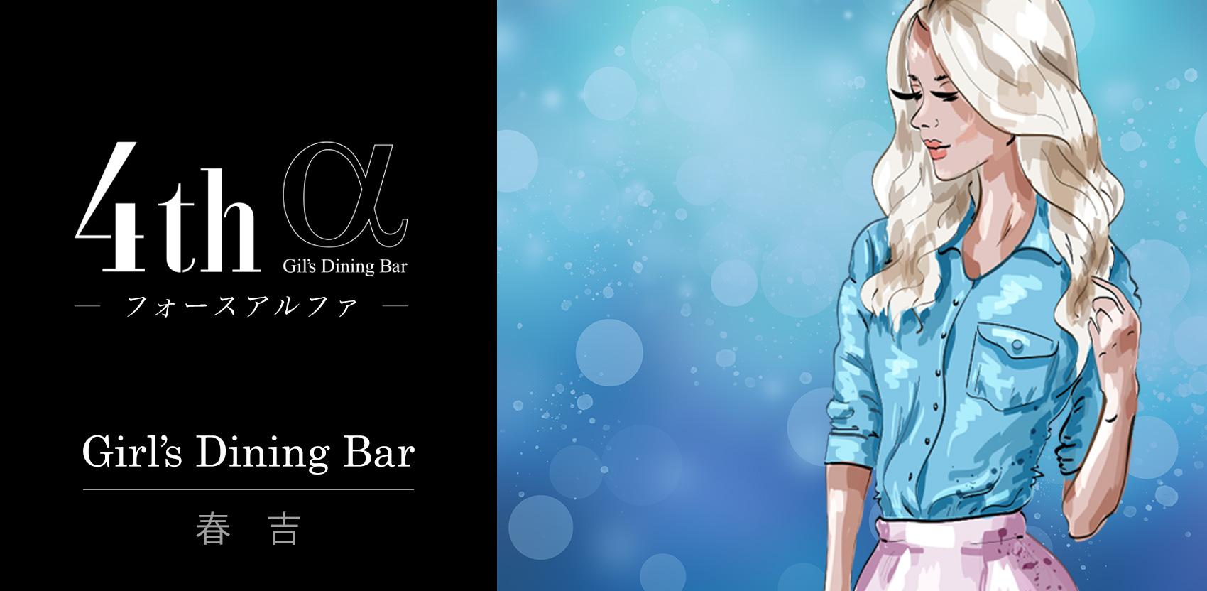 [春吉] Girl's Dining Bar 4th Alpha (ガールズダイニングバー・フォースアルファ)