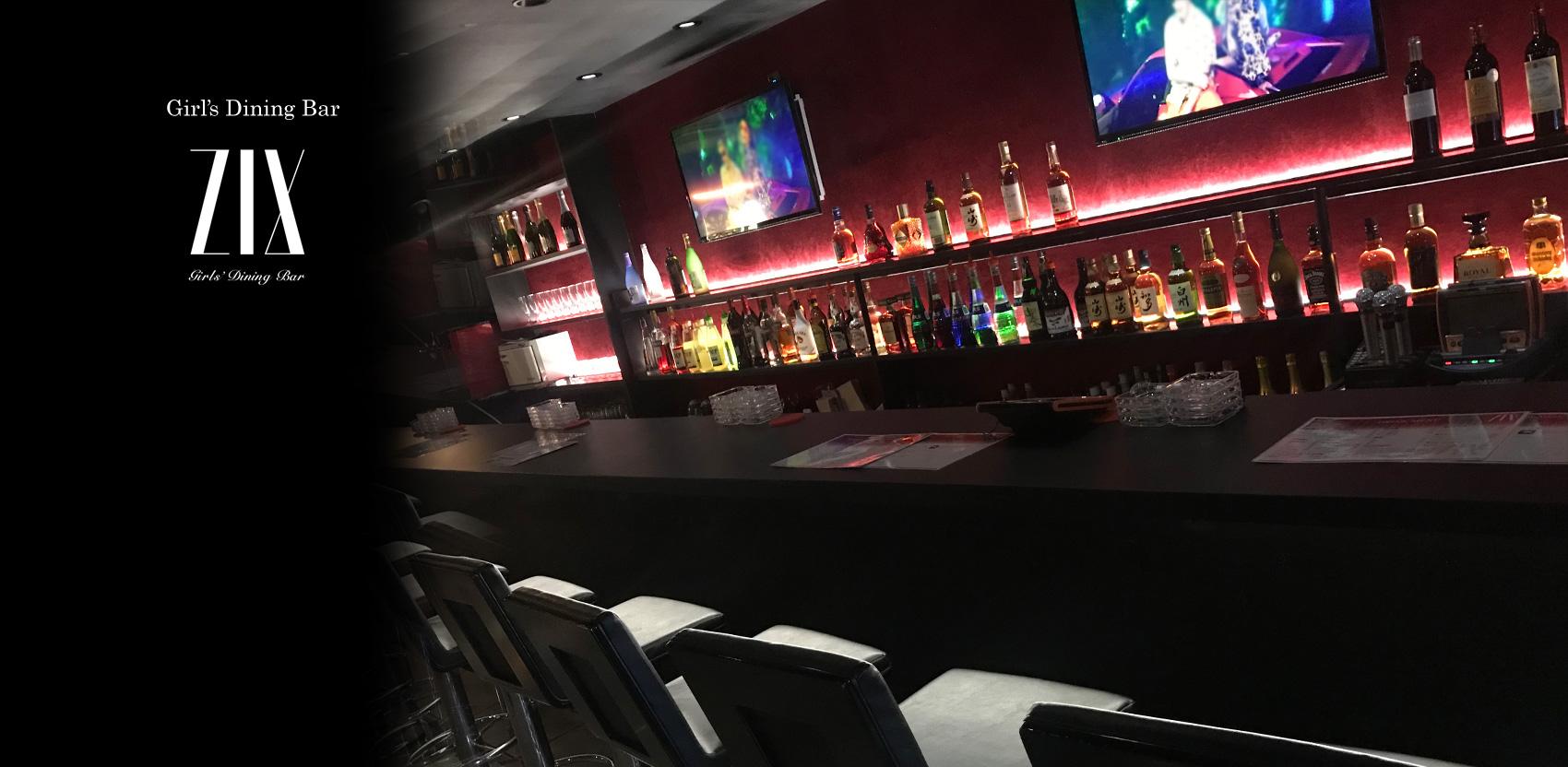[長尾]Girl's Dining Bar Z/X (ガールズダイニングバー・ゼクス)
