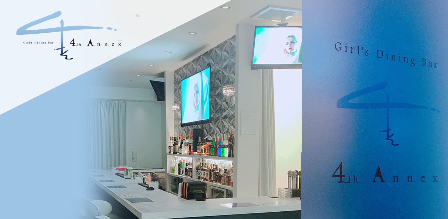[春吉]Girl's Dining Bar 4thAnnex (ガールズダイニングバー・フォースアネックス)