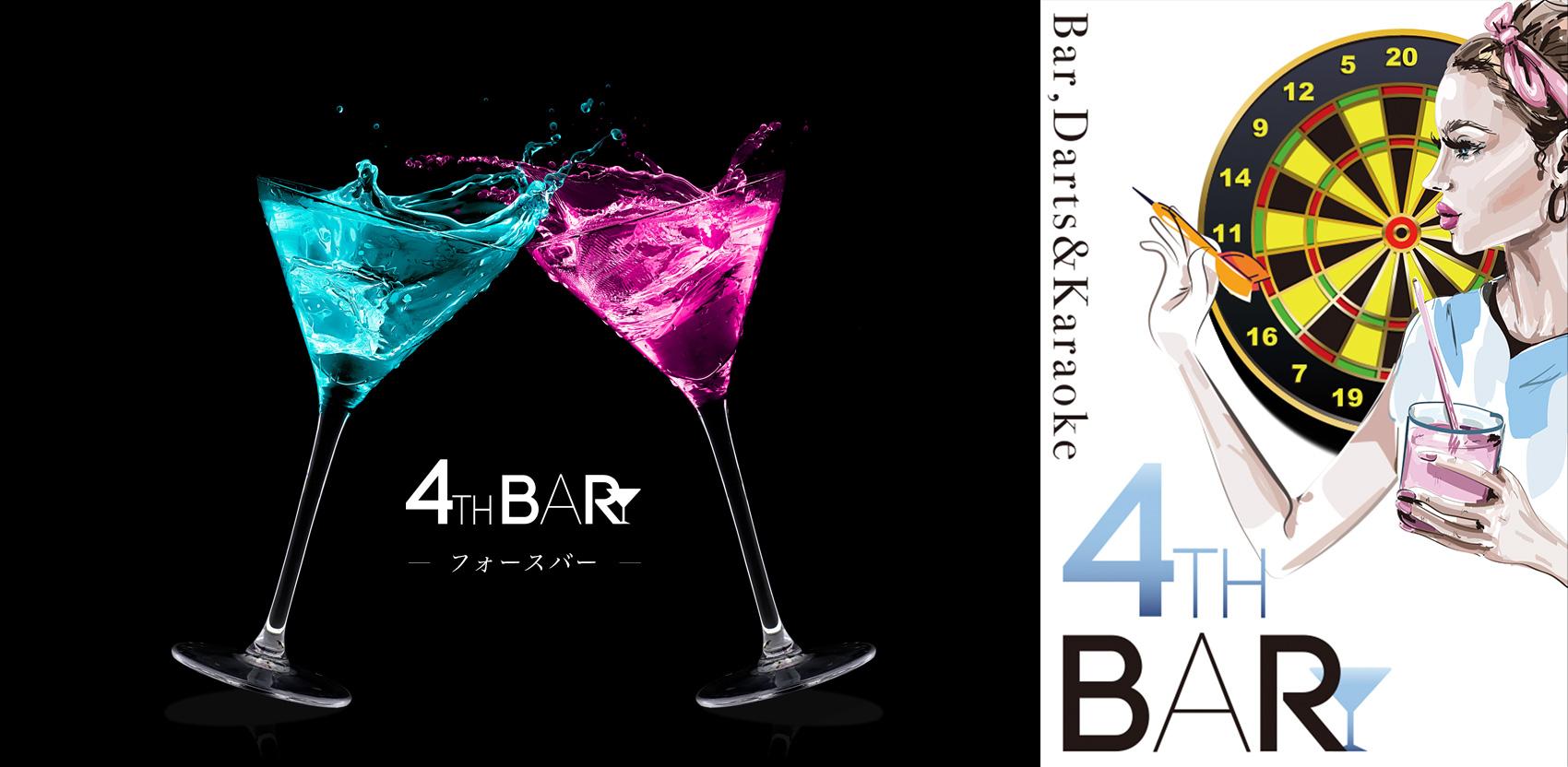 [赤坂]4th Bar (フォースバー・ダーツ&カラオケ)