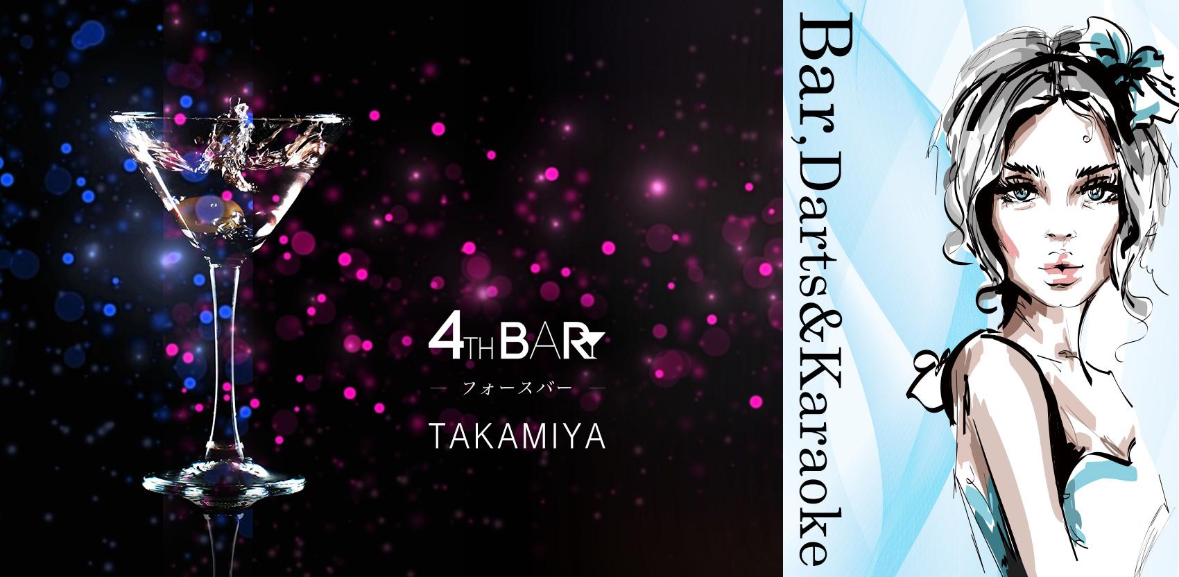 [高宮]4th Bar (フォースバー・ダーツ&カラオケ)